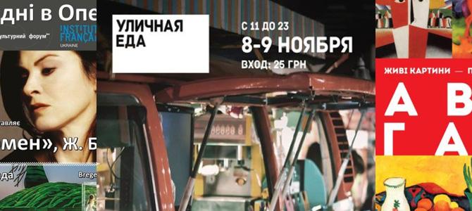 Куда пойти в Киеве с детьми 8 и 9 ноября