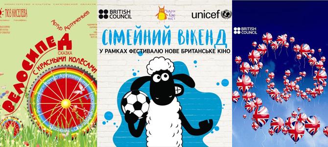 Куда пойти в Киеве с детьми 15 и 16 ноября