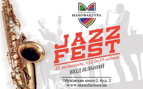Джазовый фестиваль в аутлет городке Мануфактура