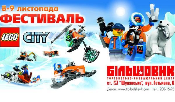 Фестиваль Lego City