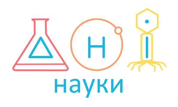 Дни науки