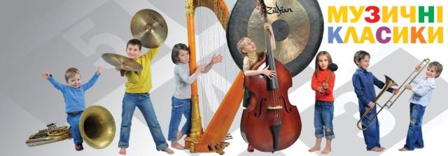 Музыкальные классики. Симфоническая азбука для детей и их родителей