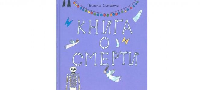 Детские книги на взрослые темы