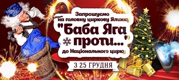 Новогодний цирк «Баба-Яга против»