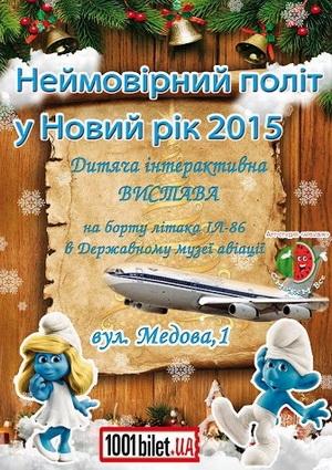 Новогоднее представление  «Невероятный полет в Новый Год»