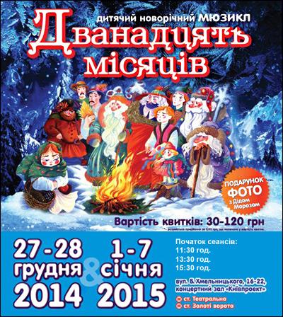 Новогодний мюзикл «Двенадцать месяцев»