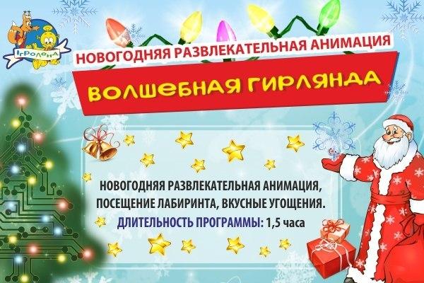 Новогодняя развлекательная программа «Волшебная гирлянда»