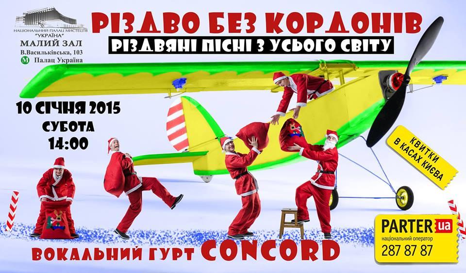 """Концерт """"РІЗДВО без кордонів"""""""