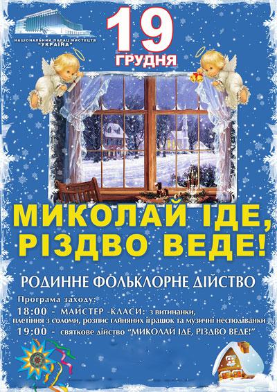 """""""Миколай іде, Різдво веде!"""""""