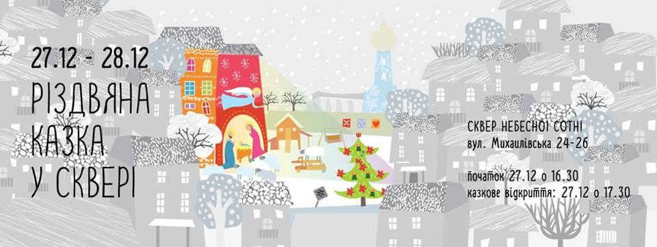 Рождественская сказка в Сквере