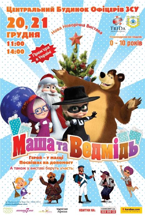 Новогоднее представление «Маша и Медведь»