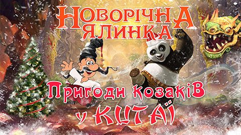 icc-kiev-new-year-concert