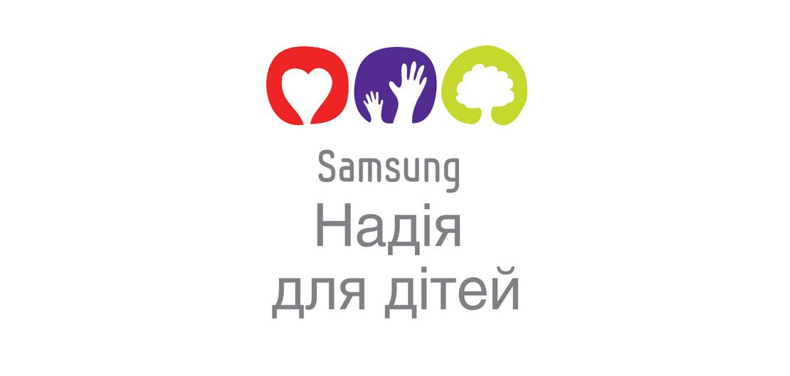 Социальная инициатива «Samsung. Надежда для детей»