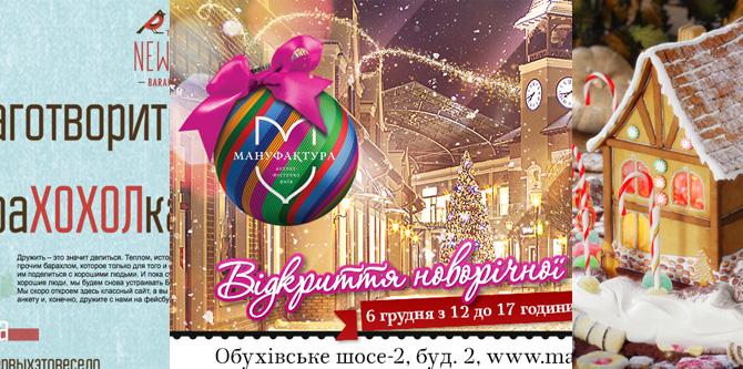 Куда пойти в Киеве с детьми 6 и 7 декабря