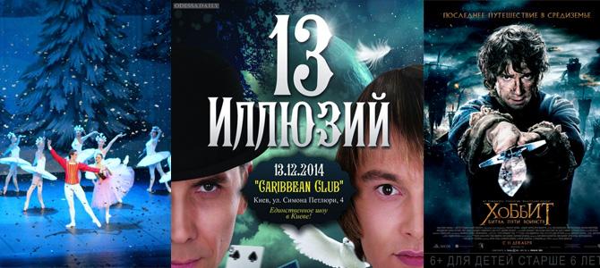 Куда пойти в Киеве с детьми 13 и 14 декабря