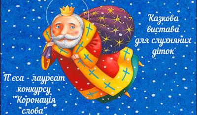"""Спектакль-сказка """"Стежечка Святого Миколая"""""""