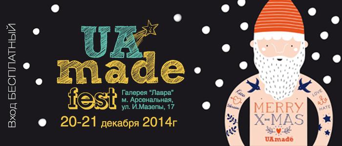 """Новогодний фестиваль """"UAmade Fest"""""""