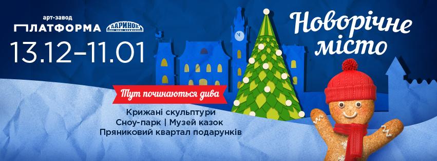 Куда пойти в Киеве с детьми 10 и 11 января