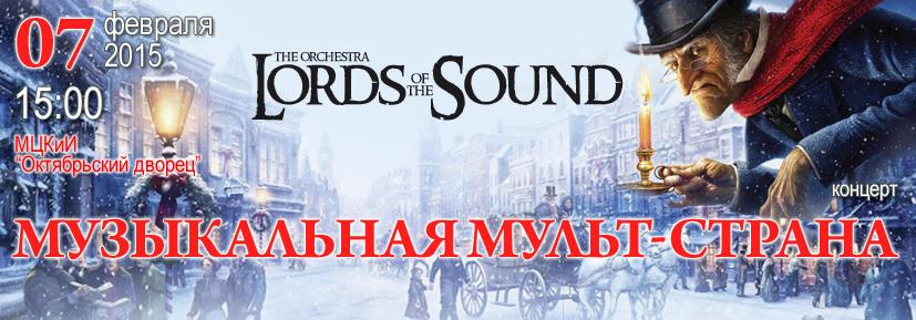 """Концерт """"Музыкальная Мульт-Страна"""""""