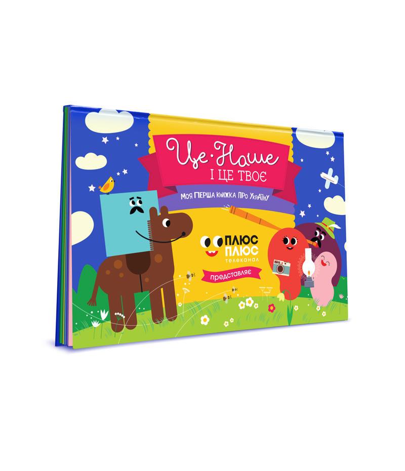 Первая детская книжка об Украине