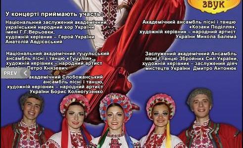 Концерт к 110-й годовщине со дня рождения Павла Вирского