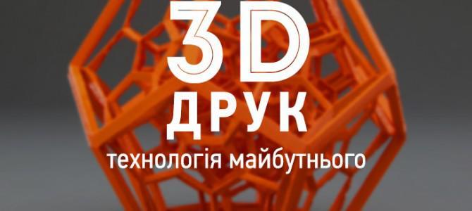 """Мастер-класс """"3D-печать"""""""