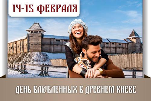 День влюбленных в Древнем Киеве
