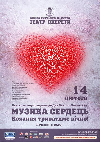 """""""Музыка сердец"""""""