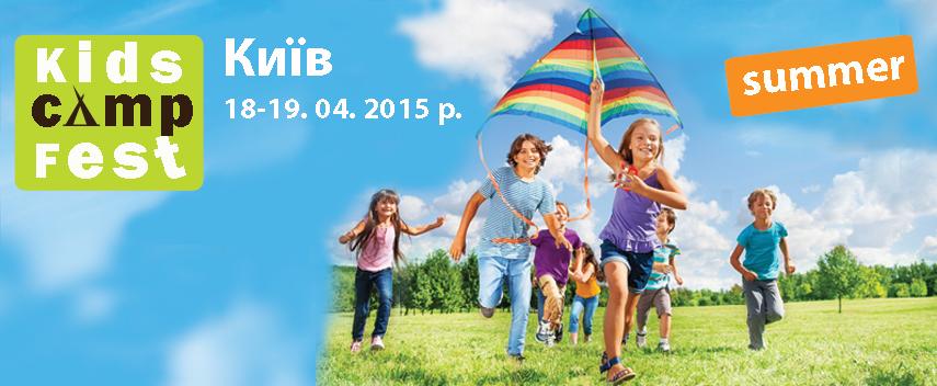 Первый Фестиваль Детских лагерей и туризма Kids Camp Fest