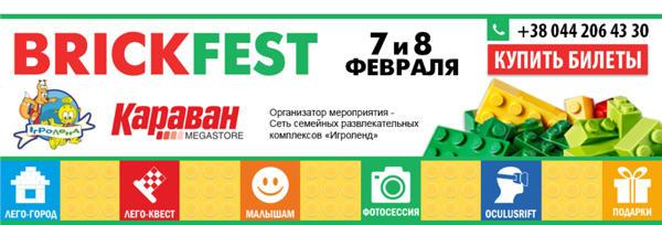 Фестиваль конструкторов BrickFest