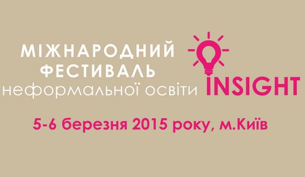 Фестиваль неформального образования INSIGHT