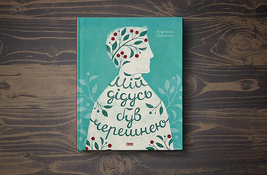 WoMo-книга: «Мій дідусь був черешнею», Анджела Нанетти