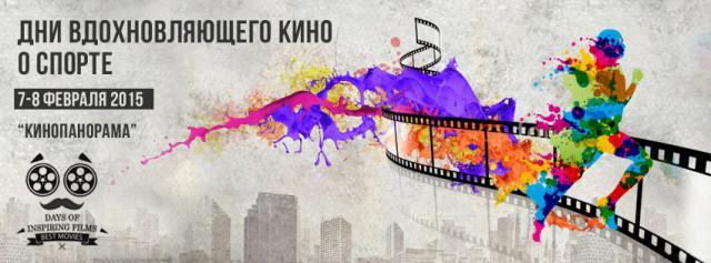 Дни Вдохновляющего Кино о СПОРТЕ