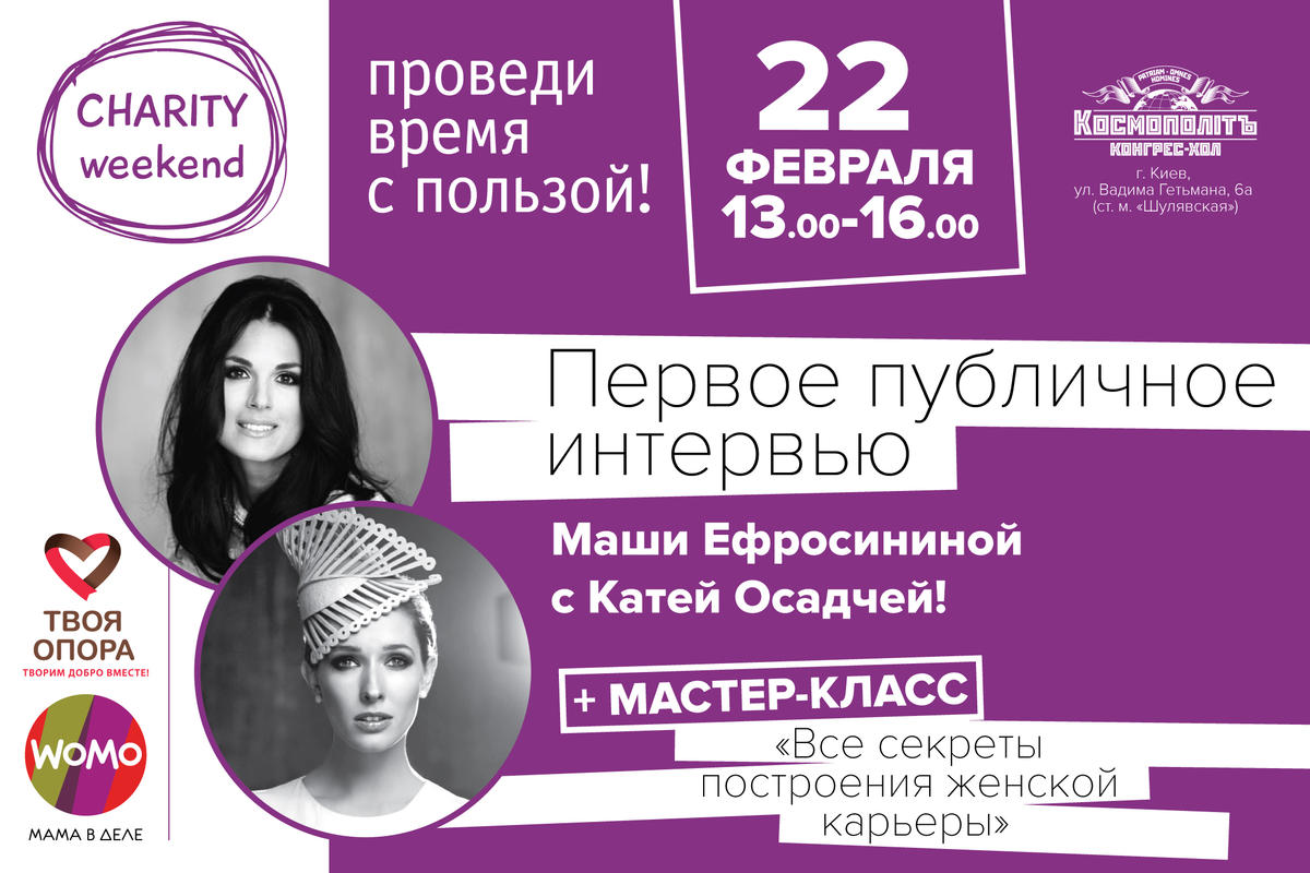 Первое публичное интервью Маши Ефросининой и Кати Осадчей + мастер-класс