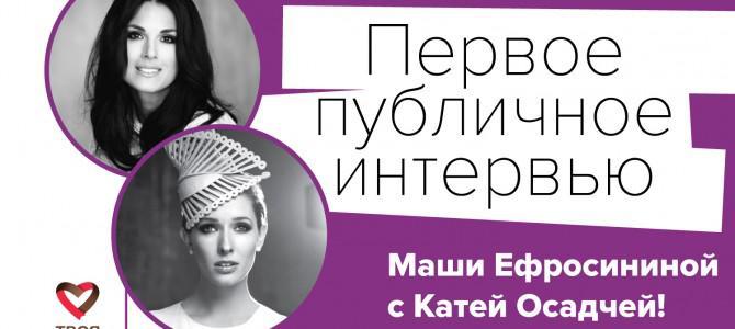 Маша Ефросинина и Экономика объединились в благотворительном проекте