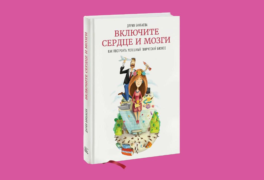 "WoMo-книга: ""Включите сердце и мозги"", Дарья Бикбаева"