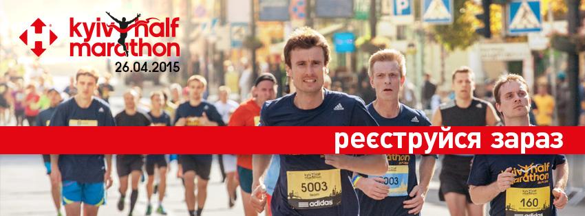 Kyiv Half Marathon 2015