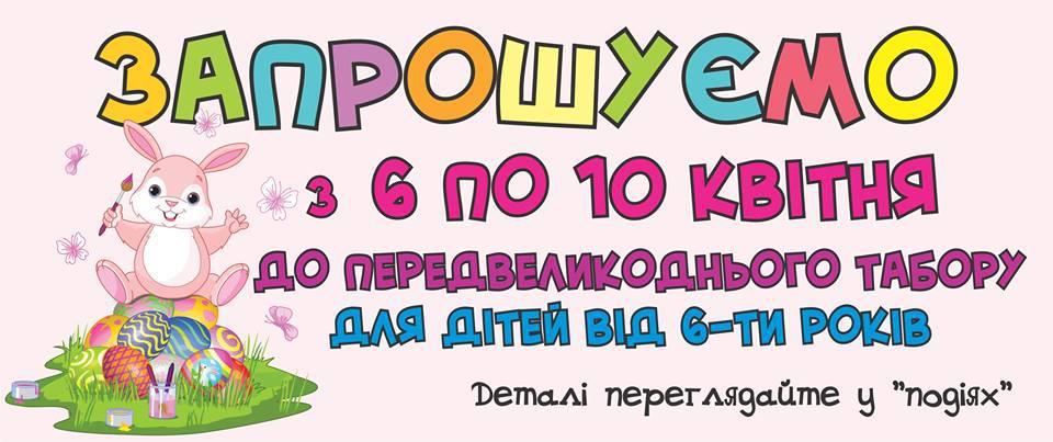 Пасхальный дневной лагерь для детей во Львове