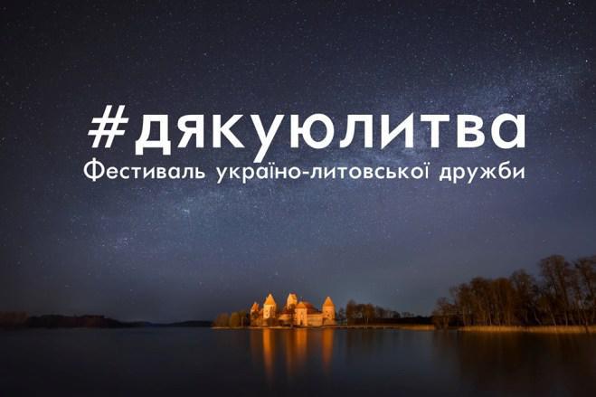 Фестиваль украино-литовской дружбы #ДЯКУЮЛИТВА