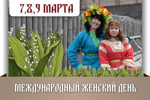 Международный женский день в Древнем Киеве