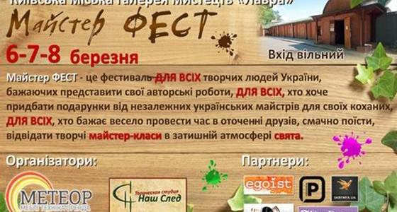 Фестиваль «Мастер ФЕСТ»