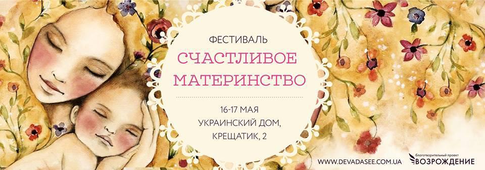 """Фестиваль """"Счастливое материнство"""""""