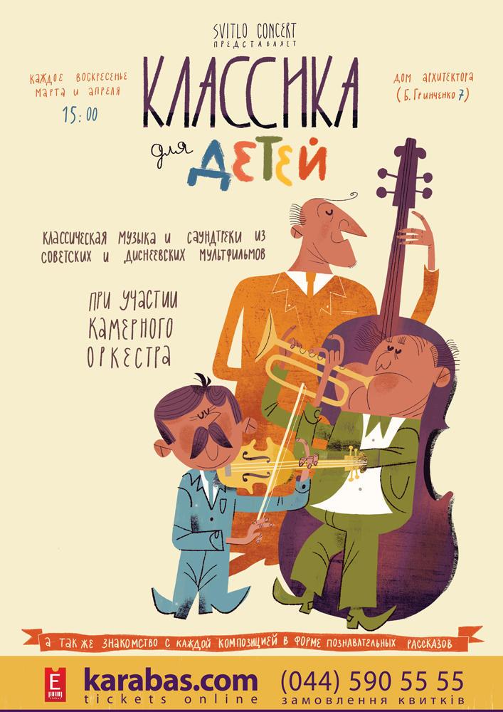 Куда пойти в Киеве с детьми 4 и 5 апреля