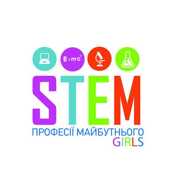 """Встреча """"STEM: Профессии будущего для девочек"""""""