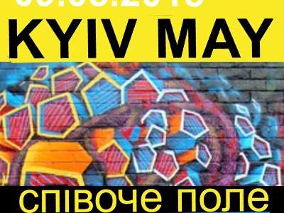Kiev May-Art Picnic на Певчем поле
