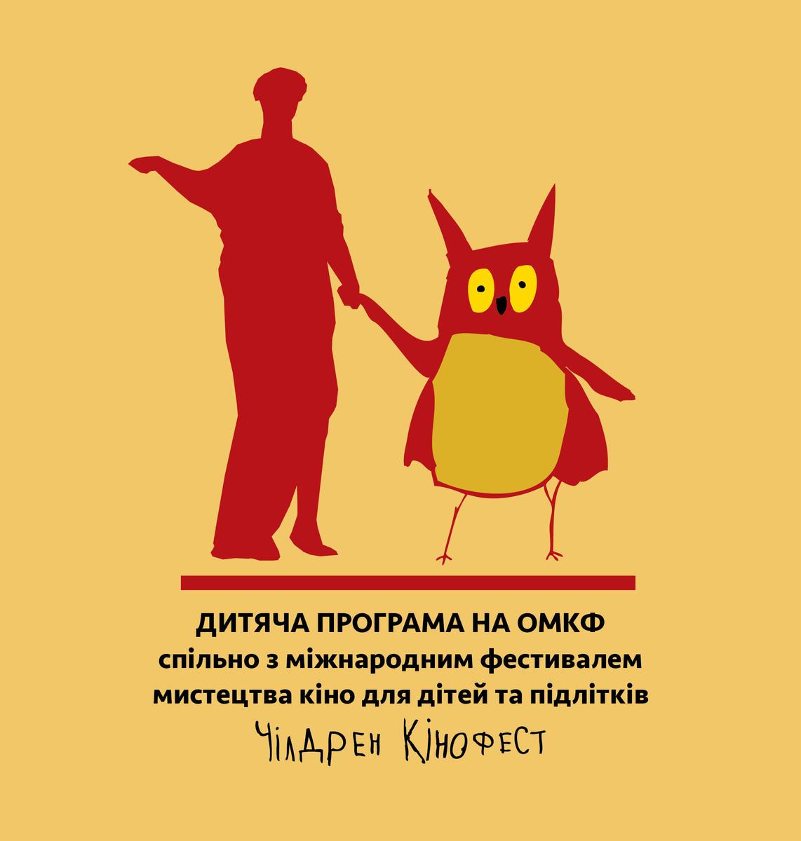Программа детского кино на Одесском кинофестивале