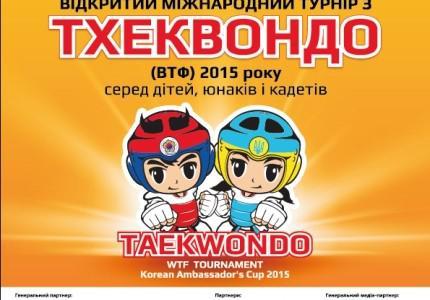 Открытый международный турнир по тхэквондо