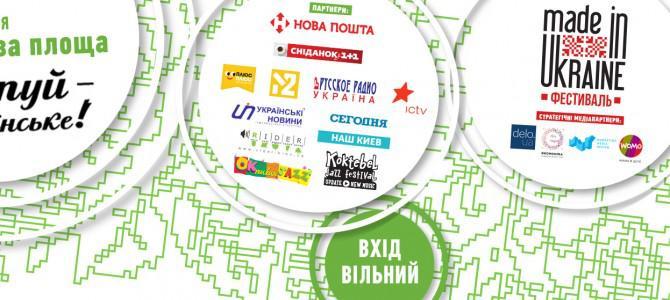 Куда пойти в Киеве с детьми 18 и 19 апреля