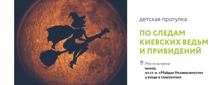 Детская прогулка «По следам киевских ведьм и привидений»