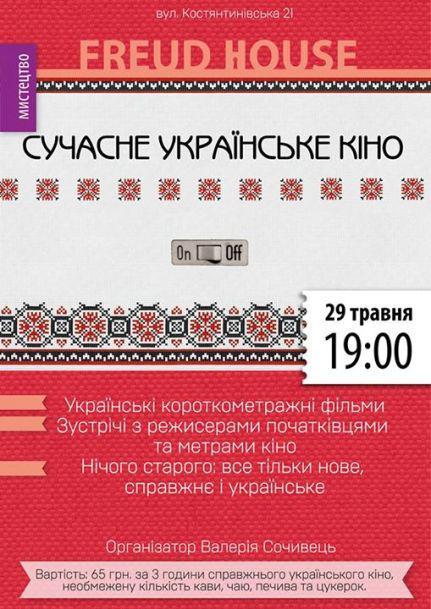 Современное украинское кино